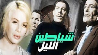Download فيلم شياطين الليل - Shayateen Ellel Movie Video