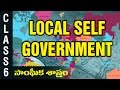 Download Local Self Government | 6th Class Social Studies | Digital Teacher Video