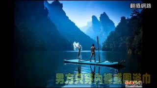 Download 情侶尺度大 國家5A級景區裸拍婚紗-蘋果日報 20141203 Video