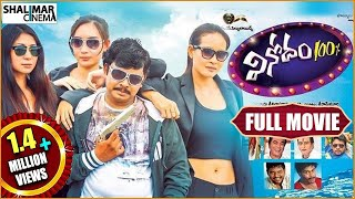 Download Vinodam 100 % (Vinodam 100 Percent) 2016 Latest Telugu Full Movie || Sampoornesh Babu,Vijay, Ashwini Video