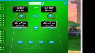 Download Best Tactics in OSM ( 4-3-3 A ) formation Video