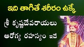 Download శ్రీ కృష్ణదేవరాయలు అరోగ్య రహస్యం తెలిస్తే షాక్ అవుతారు|Fitness tips of Krishnadevaraya|Telugu health Video