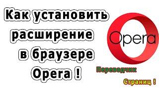 Download Как установить расширение в браузере Opera / Переводчик Страниц Video