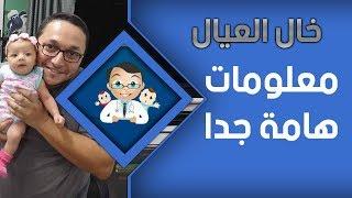 Download السخونة وارتفاع درجة الحرارة عند الاطفال | الدكتور هانى عصام خال العيال Video