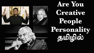 Download Creative People எப்படி இருப்பார்கள் (EP37) Basic Psychology in Tamil Video