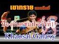 Download Khaosai Galaxy เขาทราย แกแล็คซี่ Vs ปาร์ค แจ ซุก ป้องกันแชมป์โลกครั้งที่ 17 Video