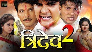 Download Tridev 2 Bhojpuri Full Movie 2018 - Arvind Akela Kallu Ji, Viraj Bhatt, Anjana Singh, Tanushree Video