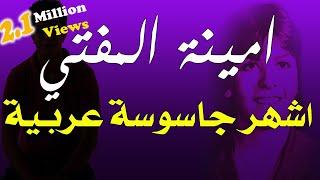 Download كيف تم تجنيد امينة داود المفتي اخطر جاسوسة عربية ؟ Video