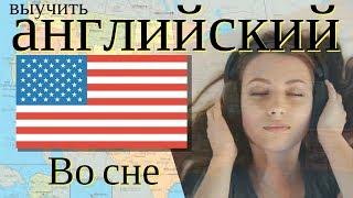 Download выучить английский язык во cне // 100 основных английских фраз \\ Русский английский Video