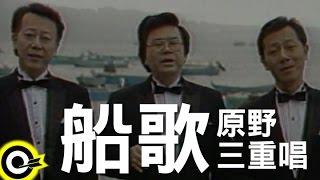 Download 原野三重唱-船歌 (官方完整版MV) Video