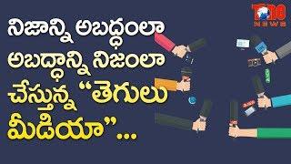 Download తెగులు మీడియా | What Happend To Telugu Media? | Subba Raju | NewsOne Telugu Video