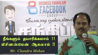 Download நீங்களும் தயாரிக்கலாம் !! பிசினஸ்மேன் ஆகலாம் !! - You can become a Manufacturer - Mr Chandramohan Video