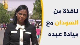 Download نافذة من السودان- رئيس الاتحاد الأفريقي يصل الخرطوم Video