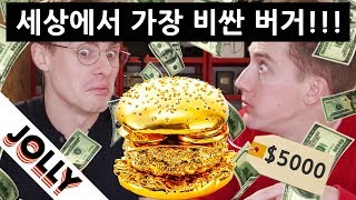 Download $134 Burger King Burger (Only in the UK?!) Video