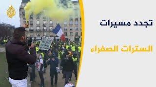Download السترات الصفراء مستمرة في الاحتجاج وترفض دعوة ماكرون للحوار Video