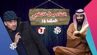 Download جو شو | الموسم الثالث | الحلقة الرابعة عشر | اختفاء جمال خاشقجي Video