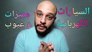 Download السيارات الكهربائيه في مصر مميزات و عيوب و كل ماتريد معرفته قبل الشراء Video