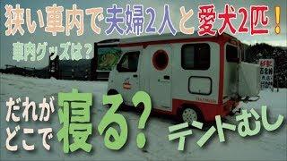 Download 軽キャンの狭い車内で夫婦と愛犬2匹!いったいどこに寝てる?「テントむし」 Video