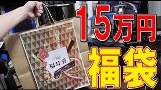 Download 【 福袋】 超高額!15万円の福袋開封したら大当たりだった!【ななか】 Video