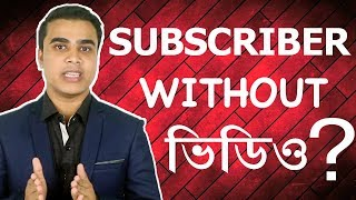 Download How To Get Subscribers On Your Channel Without Any Videos | Bangla Tutorial Video