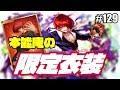 Download 【KOF98UMOL】本能庵の限定衣装!! Video