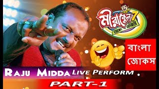 Download #Zee bangla Mirakkel Famous Special Live Perforance By Raju Midda || Part-1 Video