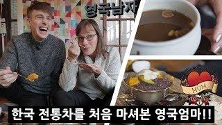 Download 50년 동안 밀크티 밖에 모르던 영국 어머니가 한국 전통차를 마셔본다면??!! Video