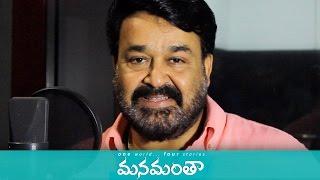 Download Mohanlal speaks In Telugu About Manamantha Movie || Chandra Sekhar Yeleti Video