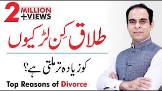 Download Top Reasons Behind Divorce | Qasim Ali Shah Video