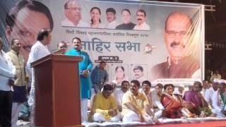 Download Ajit dada pawar jahir sbha charohli Video