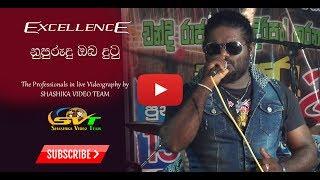 Download Nupurudu Oba Excellence live band Video