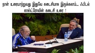 Download Fidel Castro Final Speech Transnational in Tamil Video