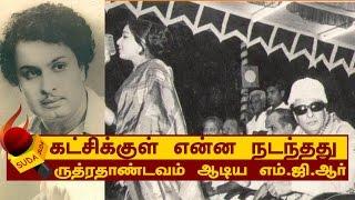 Download கட்சிக்குள் என்ன நடந்தது - ருத்ரதாண்டவம் ஆடிய எம்.ஜி.ஆர்| அத்தியாயம் - 14 Video