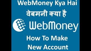 Download Webomey Kya Hai - Make Webmoney India Login Account Video