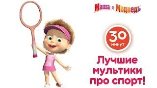 Download Маша и Медведь - Лучшие мультфильмы про спорт! Веселый спорт с Машей! Video