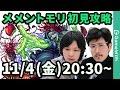 Download 【モンストLIVE配信 】メメントモリ(超絶・闘神)を初見で攻略!【なうしろ】 Video