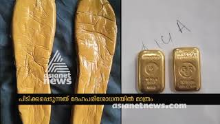 Download Metal detector fails with new ways in Gold smuggling | Asianet News Exclusive Video