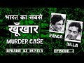 Download India's Most Infamous Case | The Real Story Of Ranga Billa in Hindi Video