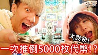 Download 【小玉】大爽快!一次推倒5000枚代幣!?【買了一台超大推幣機】 Video