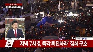 Download [생중계] '대통령 퇴진' 7차 촛불집회 Video