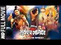 Download Surya Putra Shani Dev I Hindi Devotional Movie Video