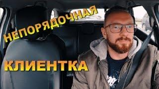Download ВЫЗВАЛА ТАКСИ И ХОТЕЛА КИНУТЬ ВОДИТЕЛЯ Video