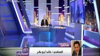 Download خالد أبو بكر: «هشام جنينة شخص دقيق فى عباراته..وتصريحاته عن سامى عنان شيه مؤكدة» Video