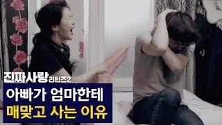 Download 아빠가 엄마한테 매맞고 사는 이유 [진짜사랑 리턴즈2 15-3] Video
