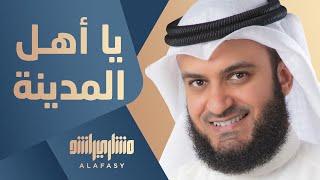 Download يا أهل المدينة - مشاري راشد العفاسي   ألبوم المرتل Video