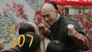 Download 國士無雙黃飛鴻 | Huang Fei Hong 07(鄭愷、郭碧婷、鐘楚曦等主演) Video