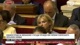 Download Звільнення Луценка і призначення Рябошапки на посаду Генпрокурора Video