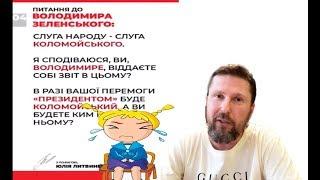Download Техническая кандидат в президенты Украины расстроена Video