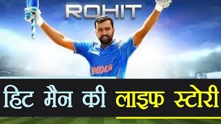 Download Rohit Sharma Biography, Life History and Unknown Facts, Cricket Records | वनइंडिया हिंदी Video