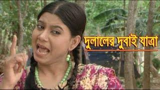 Download Dulaler Dubai Jatra bangla Natok | দুলালের দুবাই যাত্রা Video